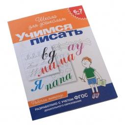 Купить Учимся писать. Рабочая тетрадь для детей 6-7 лет