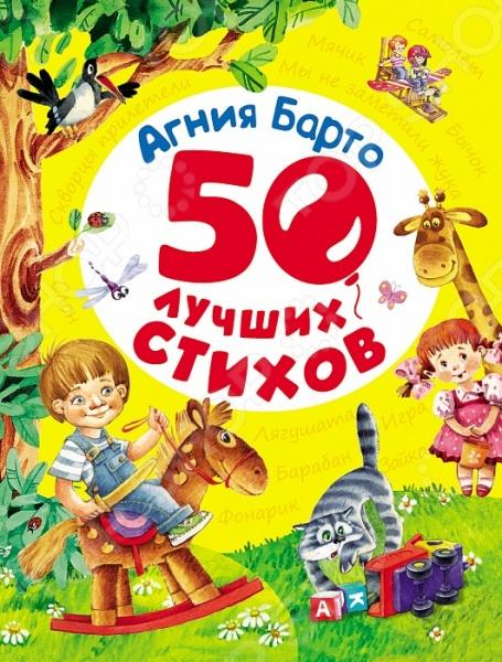 Произведения отечественных поэтов Росмэн 978-5-353-07675-9 50 лучших стихов