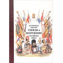 фото Историческое описание одежды и вооружения российских войск. Часть 14