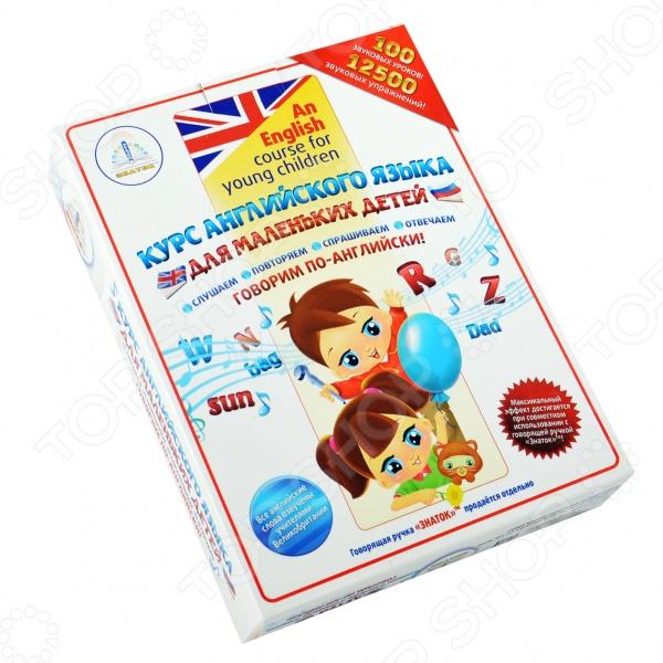 Курс английского языка для маленьких детей Знаток 978-5-4244-0008-7 курс английского языка для финансистов