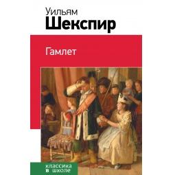 Купить Гамлет