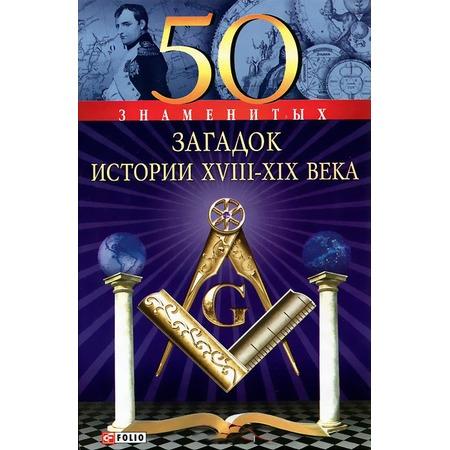 Купить 50 знаменитых загадок истории XVIII-XIX века