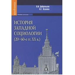 Купить История западной социологии (20-60-е гг. 20 века). Учебник для вузов