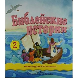 Купить Библейские истории 2