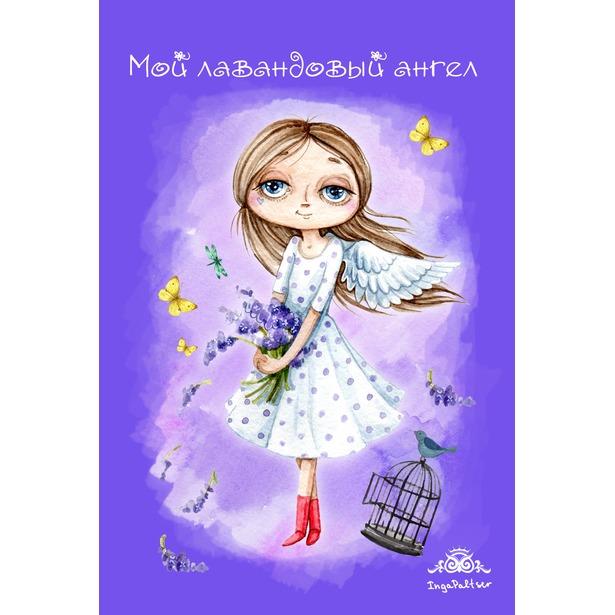 фото Мой лавандовый ангел