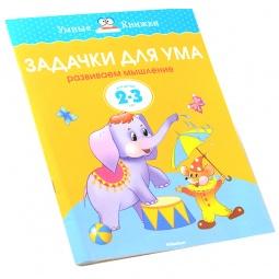 Купить Задачки для ума (для детей 2-3 лет)