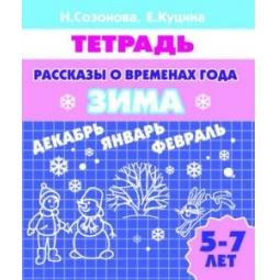 Купить Рассказы о временах года. Зима. Тетрадь (для детей 5-7 лет)