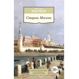Купить Старая Москва