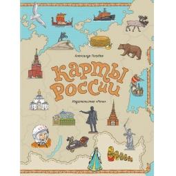 фото Карты России
