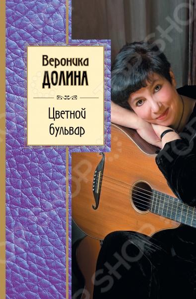 В книгу включены совсем новые стихотворения, наполненные неподдельной любовью к России, известного автора и исполнителя Вероники Долиной, чьи песни любимы многими уже не первое десятилетие.