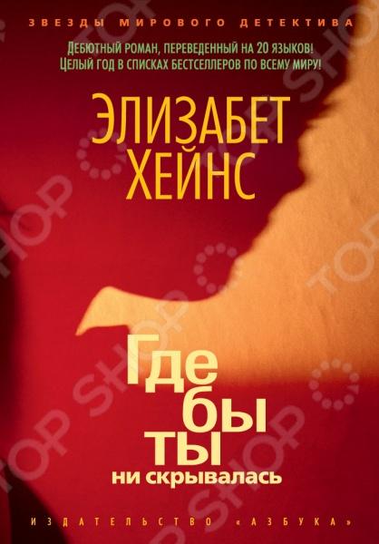 Где бы ты ни скрываласьЗарубежные авторы современной детективной прозы: У - Я<br>Впервые на русском! Дебютная книга, сразу же вознесшая ее создательницу на звездный уровень среди авторов мирового детектива! Любовь опасна, иногда смертельно опасна. Кэти Бейли, красивая молодая англичанка, знает об этом не понаслышке и не из криминальных хроник. Однажды на пути Кэти встречается мужчина ее мечты. Человек-загадка, мужественный красавец, едва ли не супермен, он стремительно завоевывает сердце девушки. Могла ли она догадываться, что под маской красавца и супермена скрывается безжалостное чудовище и Кэти не первая, кого он выбрал для своей смертельной игры.<br>