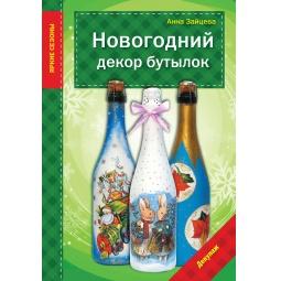 Купить Новогодний декор бутылок