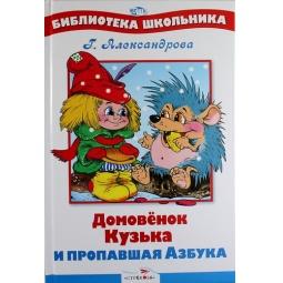 фото Домовенок Кузька и пропавшая азбука