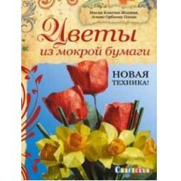 Купить Цветы из мокрой бумаги