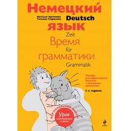 Купить Немецкий язык. Время грамматики. Пособие для эффективного изучения и тренировки грамматики для младших школьников.