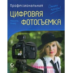 Купить Профессиональная цифровая фотосъемка. Руководство фотографа