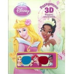 Купить Принцессы. Раскраска 3D (+ очки)