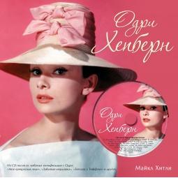 Купить Одри Хепберн (+CD)
