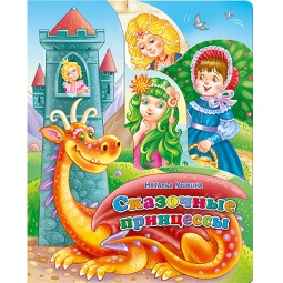 фото Сказочные принцессы