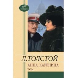 Купить Анна Каренина. В двух томах. Том 1