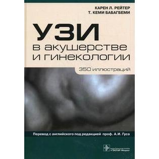 Купить УЗИ в акушерстве и гинекологии. 350 иллюстраций
