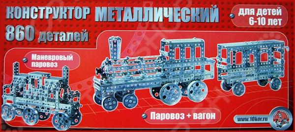Конструктор металлический Десятое королевство «Железная дорога»