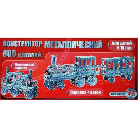 Купить Конструктор металлический Десятое королевство «Железная дорога»