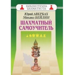 фото Шахматный самоучитель