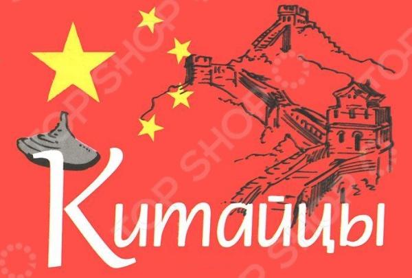 КитайцыАфоризмы. Цитаты. Крылатые слова<br>Эта миниатюрная книжка содержит множество афоризмов, высказываний и анекдотов о китайцах.<br>