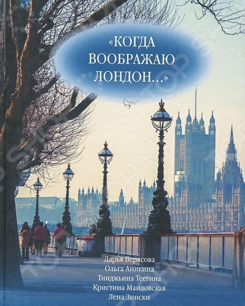 В антологию вошли стихотворения победителей турнира поэтов Пушкин в Британии 2013: Дарьи Верясовой, Кристины Маиловской и Лены Зински, поэтесс талантливых и разных.