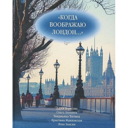 Купить Когда воображаю Лондон. . . Антология стихотворений