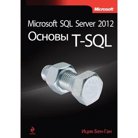 Купить Microsoft SQL Server 2012. Основы T-SQL
