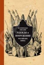Шестая часть многотомного труда, составленного по повелению Николая I, включает в себя описания одежды и оружия российских войск с присоединением сведений о знаменах, знаках отличий и артиллерийских орудиях с 1796 по 1801 г.