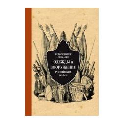 Купить Историческое описание одежды и вооружения российских войск. Часть 6