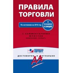 Купить Правила торговли. Постановление о санкциях. С изменениями на 2016 год