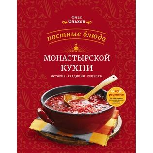 Купить Постные блюда монастырской кухни. История. Традиции. Рецепты