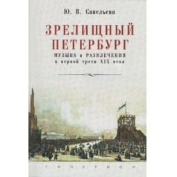 Купить Зрелищный Петербург. Музыка и развлечения в первой трети XIX века