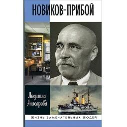 фото Новиков-Прибой