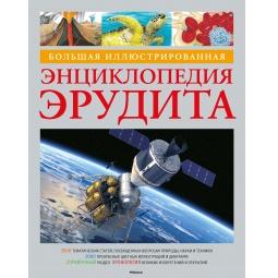 Купить Большая иллюстрированная энциклопедия эрудита