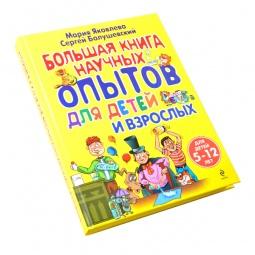 Купить Большая книга научных опытов для детей и взрослых