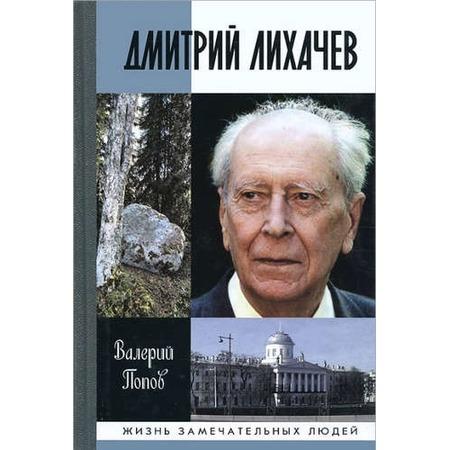 Купить Дмитрий Лихачев
