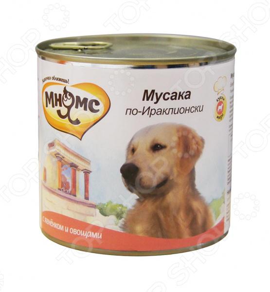 Корм консервированный для собак Мнямс «Мусака по-Ираклионски» с ягненком и овощамиВлажные корма<br>Корм консервированный для собак Мнямс Мусака по-Ираклионски с ягненком и овощами полноценное и сбалансированное питание для вашего любимого четвероногого друга. Вкусный, ароматный и высококачественный консервированный корм станет настоящим деликатесом для собаки, так как создан по настоящему рецепту высокой греческой кухни. Благодаря тому, что его основу составляет натуральное мясо , этот корм придется по нраву даже самым привередливым и капризным питомцам. Разработан специально для крупных пород собак. Корм отличается тонким, сложным и очень разнообразным вкусом, так как помимо отборного мяса включает полезные овощи, например, картофель, томаты. Помимо основным ингредиентов, корм обогащен всеми необходимыми минералами, витаминами и микроэлементами для поддержания здорового образа жизни и прекрасной физической формы животного. Почему этот корм стоит выбрать для своего питомца  Содержит только отборные и натуральные продукты самого высокого качества.  В составе нет искусственных красителей, консервантов, субпродуктов.  Обогащен витаминами, микро- и макроэлементами, необходимыми для поддержания здоровья собак.  Приятная мягкая консистенция. Суточная норма кормления. Кормом консервированным для собак Мнямс Мусака по-Ираклионски с ягненком и овощами не следует полностью заменять сухой корм. Рекомендованное количество корма следует корректировать в зависимости от особенностей и потребностей вашей собаки, её физического состояния и образа жизни. Корм рекомендуется давать комнатной температуры. Открытую упаковку рекомендуется хранить в холодильнике.       Вес собаки, кг     1-5     5-10     10-20     20-30       Суточная норма, г     90-200     200-350     350-500     500-600    Внимание! Всегда следите за тем, чтобы у вашей собаки была чистая и свежая вода в миске.<br>