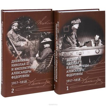 Купить Дневники Николая II и императрицы Александры Федоровны 1917-1918 гг. В 2-х томах