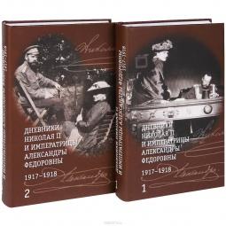 фото Дневники Николая II и императрицы Александры Федоровны 1917-1918 гг. В 2-х томах