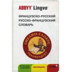 фото Французско-русский русско-французский словарь и разговорник ABBYY Lingvo MINI+