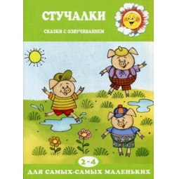 фото Стучалки. Сказки с озвучиванием (для детей от 2 до 4 лет)
