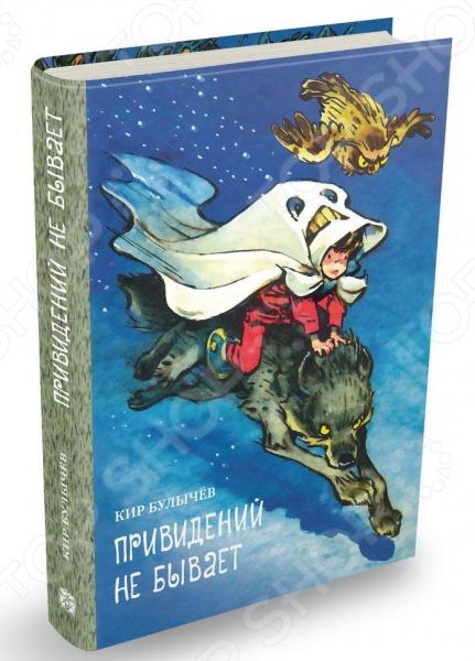 Привидений не бываетДетская фантастика и фэнтези<br>Таинственные и мистические события происходят на Земле: то волк возникает из ниоткуда прямо посреди Москвы, то старый сундук обнаруживается в лесу, то и вовсе привидения беспрепятственно бродят по городу! Вновь предстоит отважной двенадцатилетней Алисе Селезнёвой разобраться со сложной загадкой. Вместе с бессменным товарищем Пашкой Гераскиным они оказываются в параллельном мире, где всем заправляет мрачный граф Дракула, запугивая жителей планеты целой армией страшилок, ведьм и драконов. Но всё это лишь на первый взгляд кажется необъяснимым, и Алисе предстоит найти ответ на вопрос: есть привидения или нет<br>
