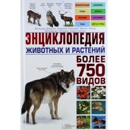 фото Энциклопедия животных и растений