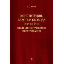 фото Конституция, власть и свобода в России. Опыт синтетического исследования