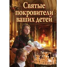 Купить Святые покровители ваших детей